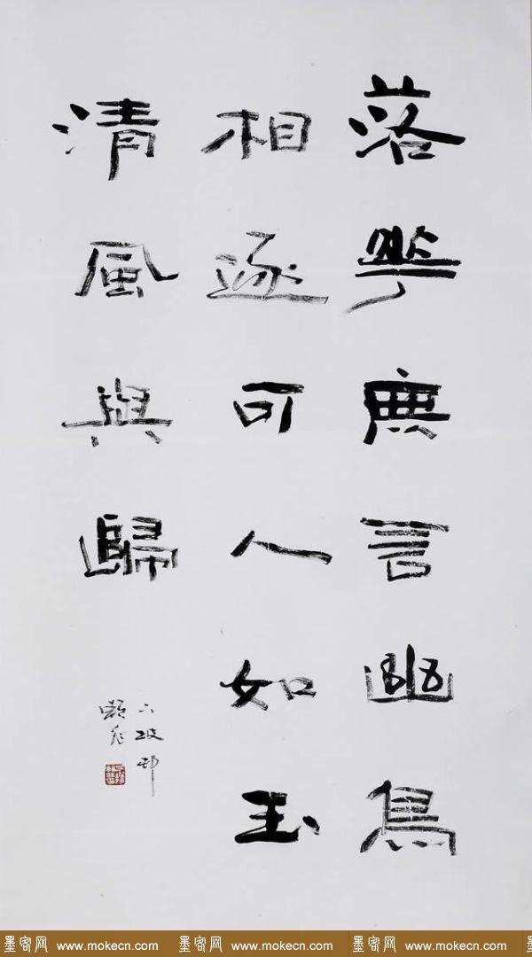 中国现代书法艺术欣赏