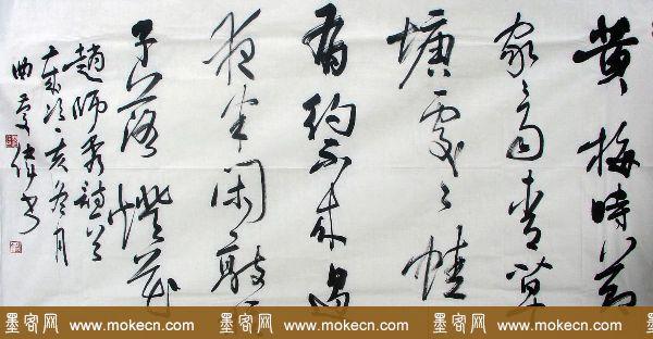 黑龙江曲庆伟书法作品欣赏