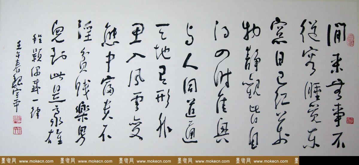 魏宇平书法作品欣赏