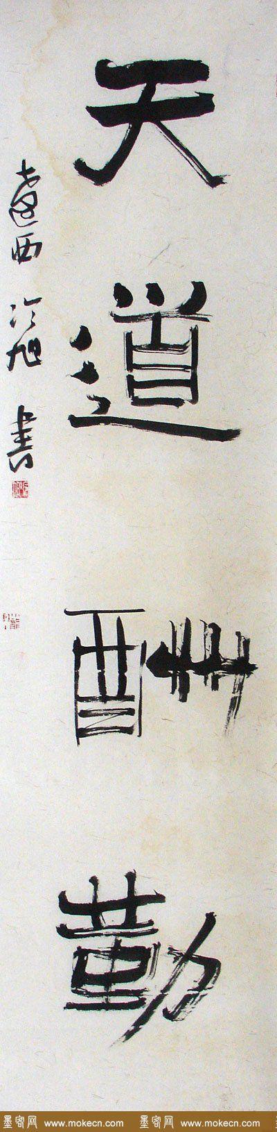 冷旭书法篆刻欣赏