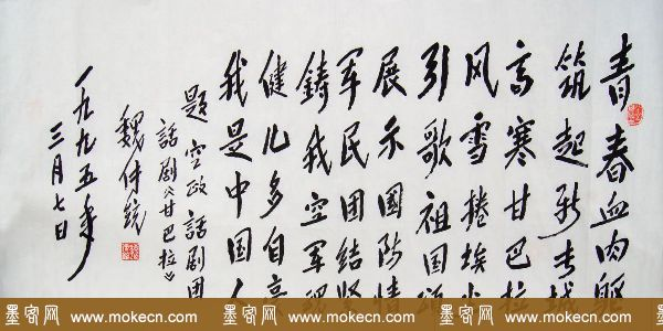 魏传统书法作品欣赏