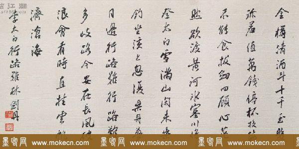 林剑丹书法作品欣赏