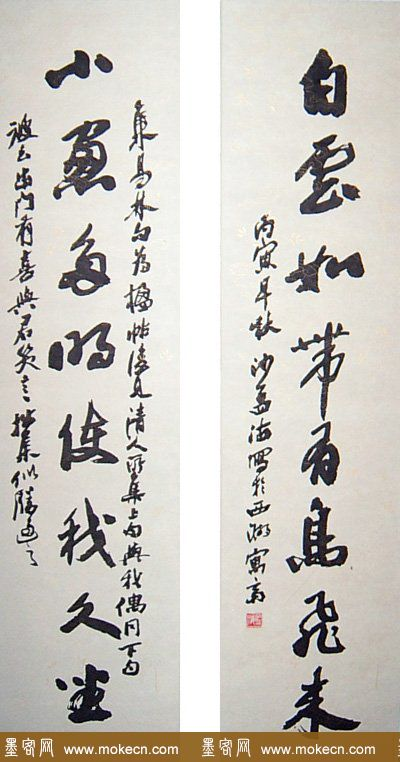 沙孟海书法作品欣赏