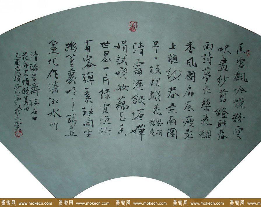 张荣庆书法作品欣赏