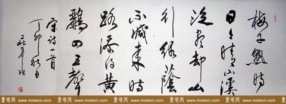 庄希祖书法作品欣赏