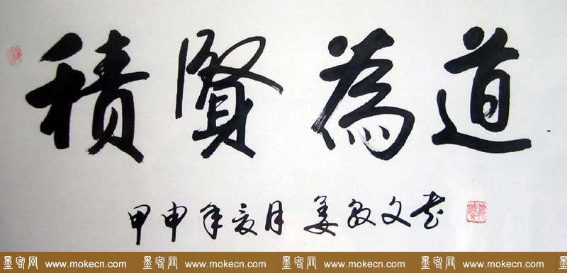 姜敦文书法作品欣赏