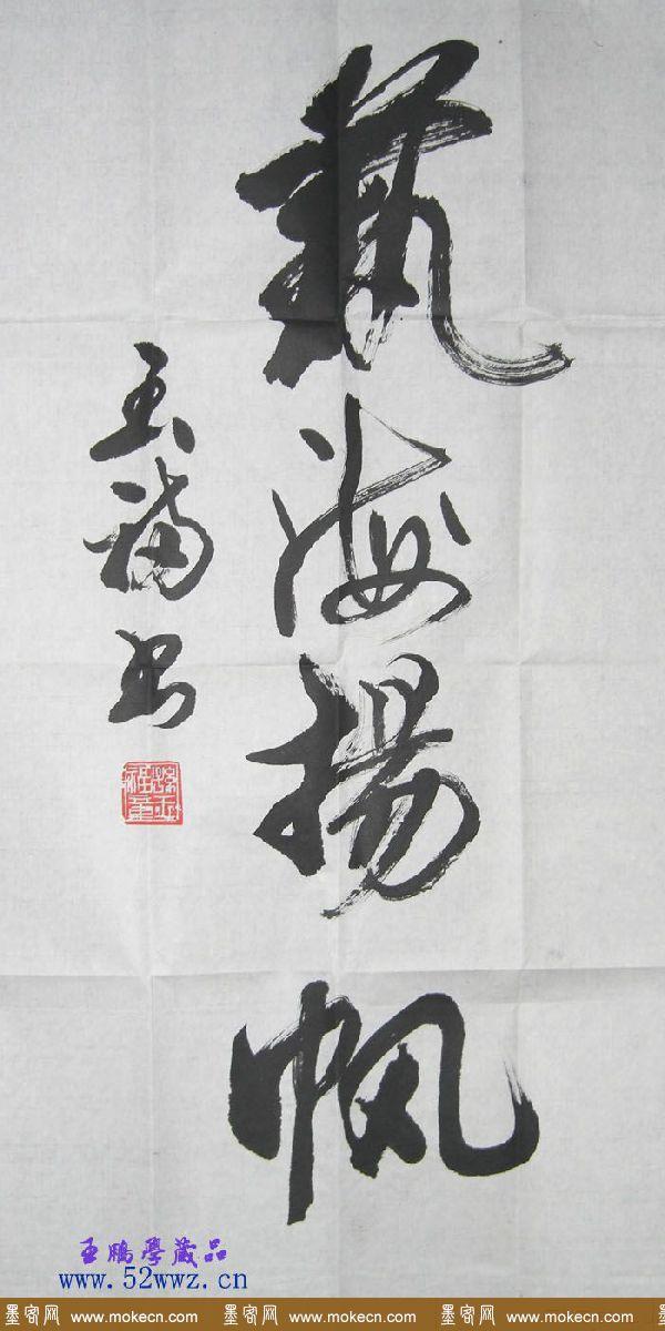 孙玉福书法作品
