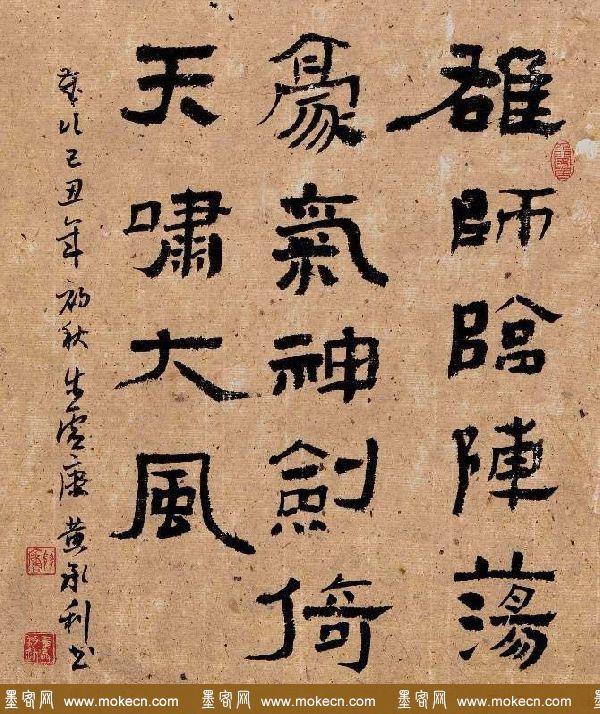 黄承利书法作品欣赏
