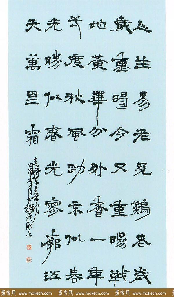 安徽张良勋书法作品欣赏