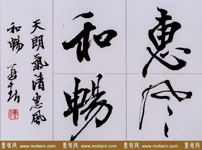 杨再春毛笔书法欣赏