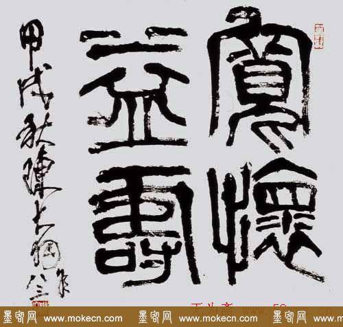 陈大羽书法作品欣赏
