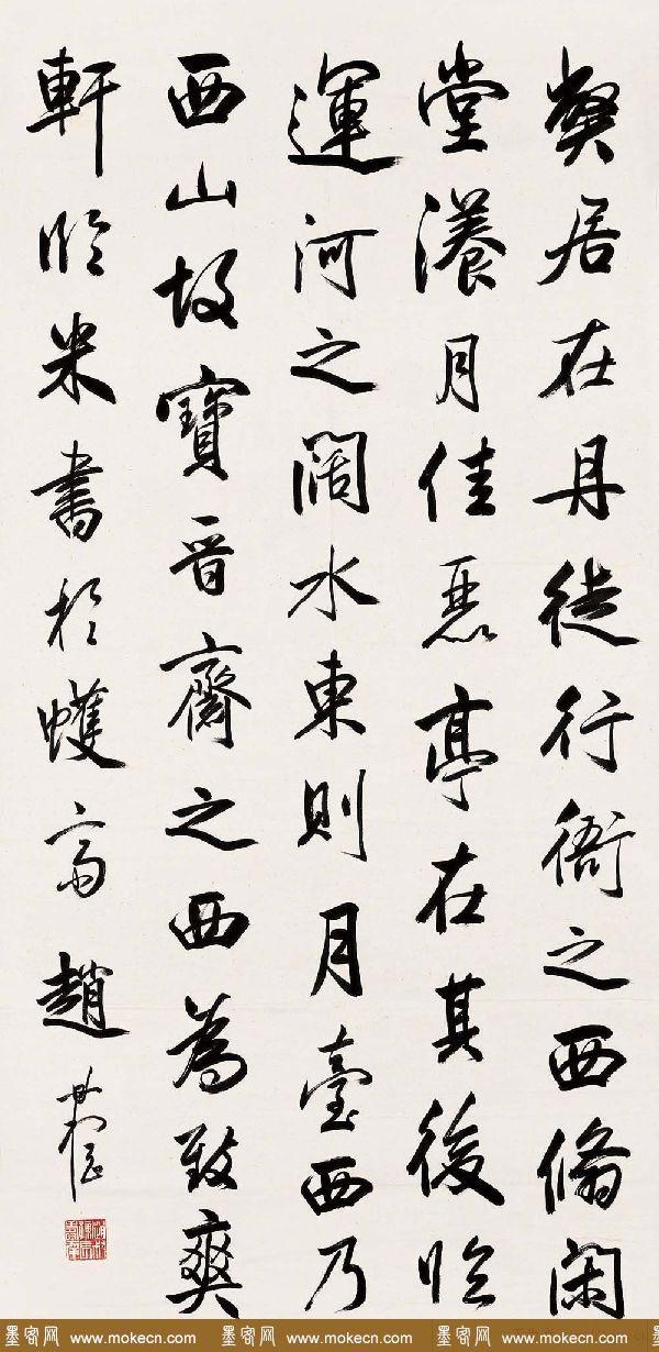 赵时棡书法作品欣赏