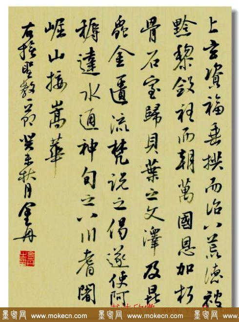 江苏金丹书法作品欣赏