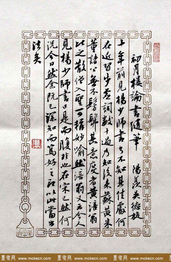 曹宝麟书法表作《初月楼论书》