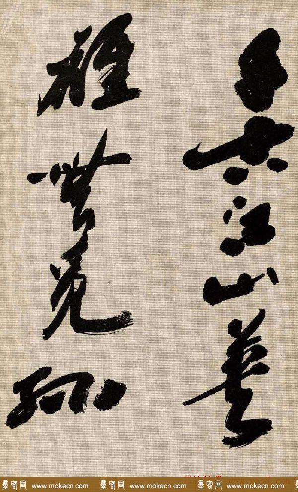 沙孟海书法欣赏《京口北固亭怀古》