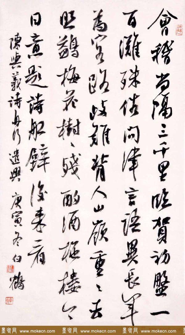 青年艺术家白鹤书法作品欣赏