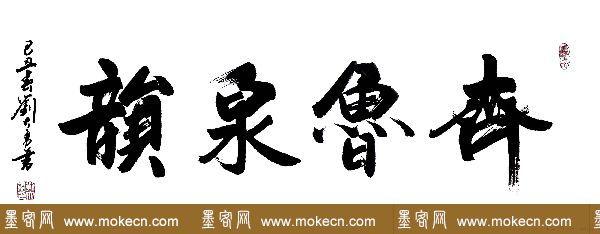 刘大勇题字书法作品欣赏