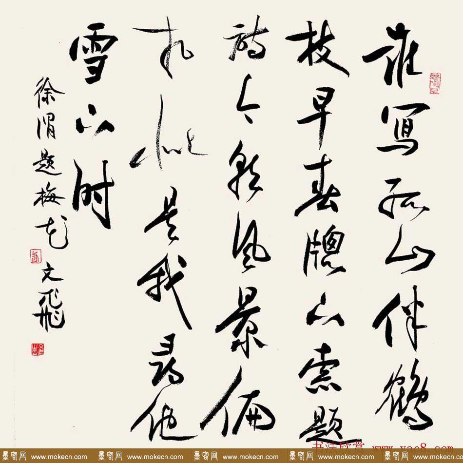 肖文飞毛笔书法作品欣赏