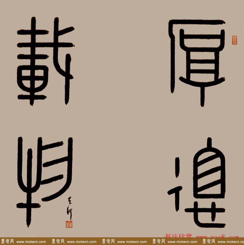 湖北雷志雄篆书书法作品欣赏
