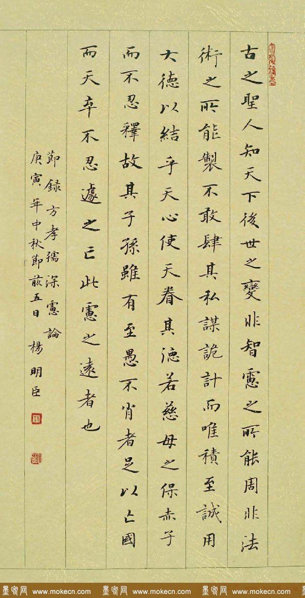 楷书专业委员会副主任杨明臣书法作品欣赏