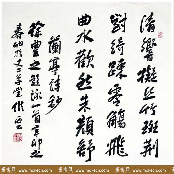 江苏储云书法作品欣赏