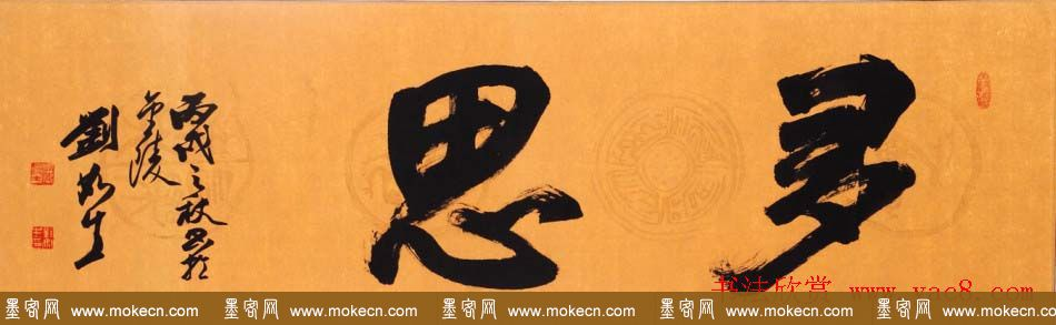 南京刘如生书法作品欣赏
