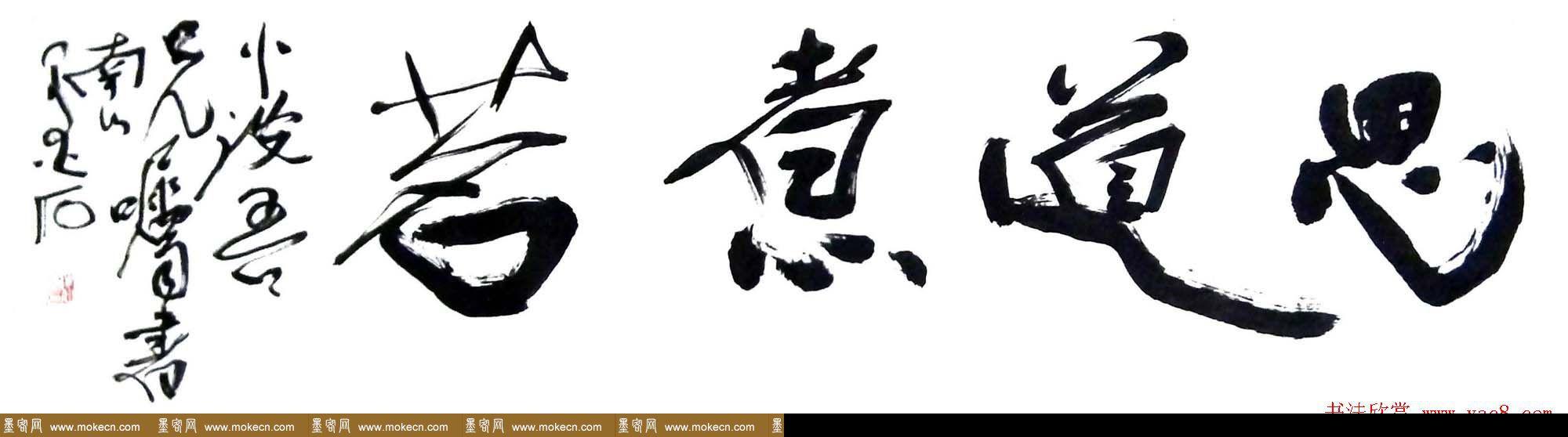 裴墨石草书书法作品欣赏