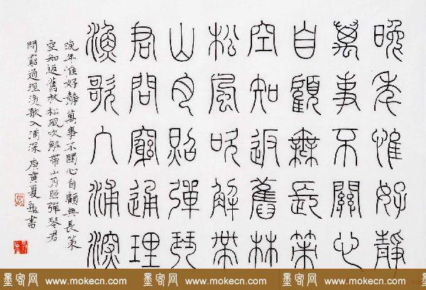 尹海龙篆书作品赏析《王摩诘诗册》