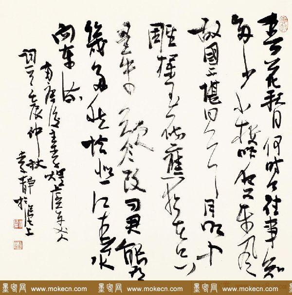 上海女书法家李静行草书作品欣赏