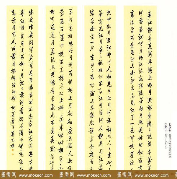 原吉林书协主席段成桂书法作品欣赏
