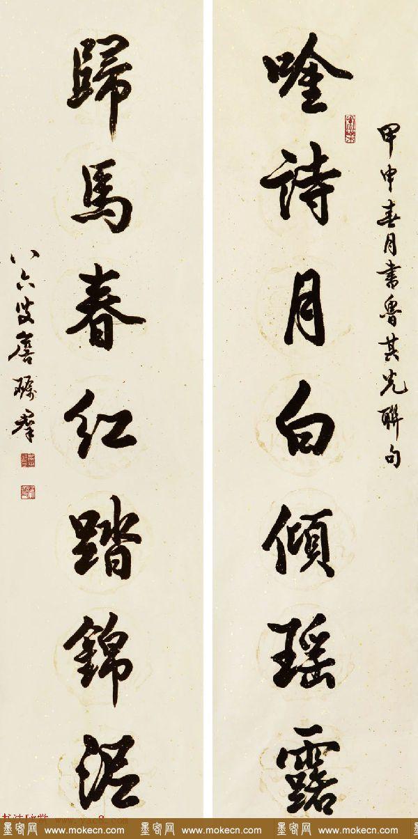 广东詹砺群毛笔书法作品欣赏