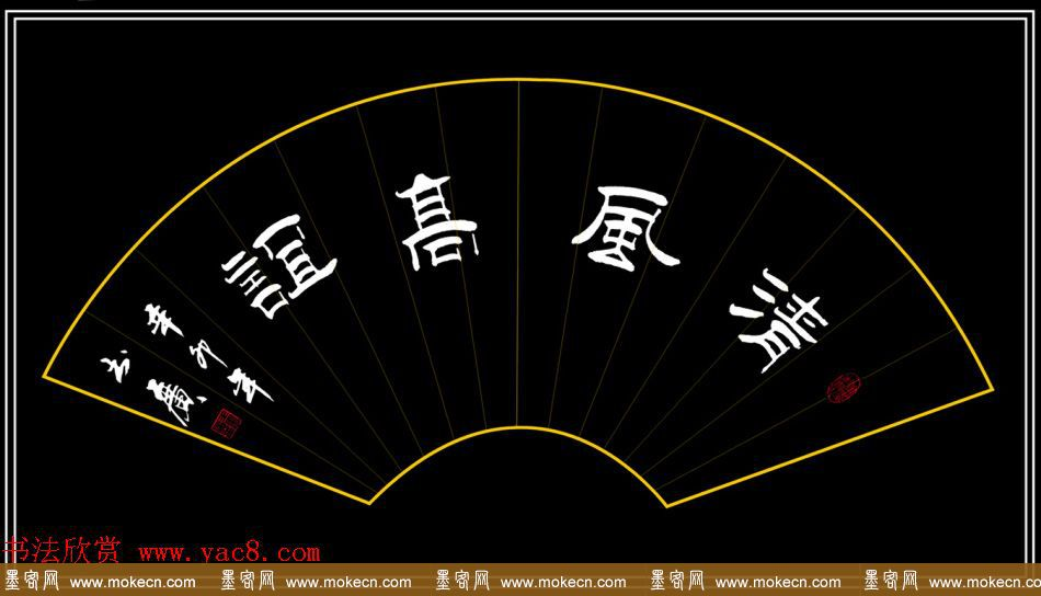 王书广毛笔书法作品选刊