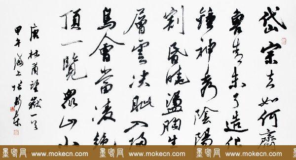上海张卫东行草书法作品选刊