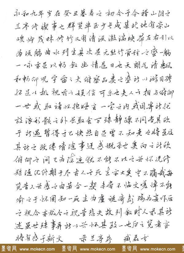 臧磊硬笔书法作品欣赏