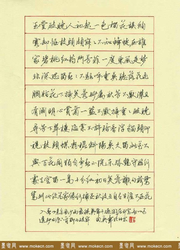 田英章硬笔书法作品欣赏