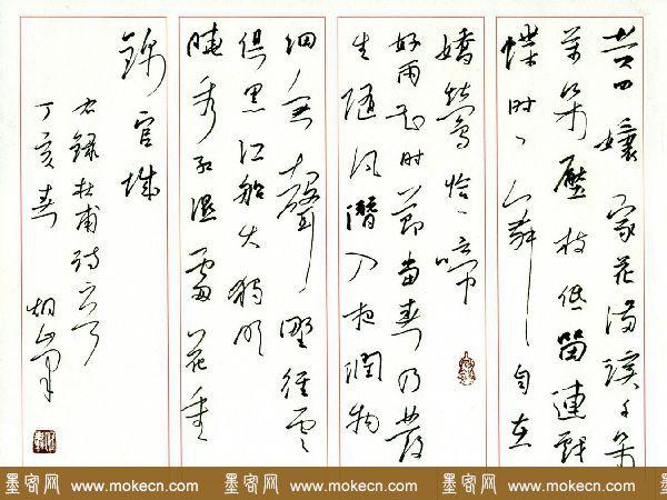 李炯峰硬笔书法欣赏