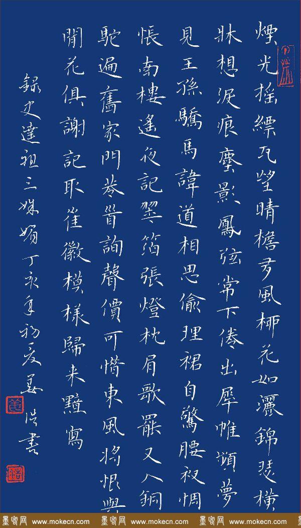 姜浩硬笔书法作品欣赏