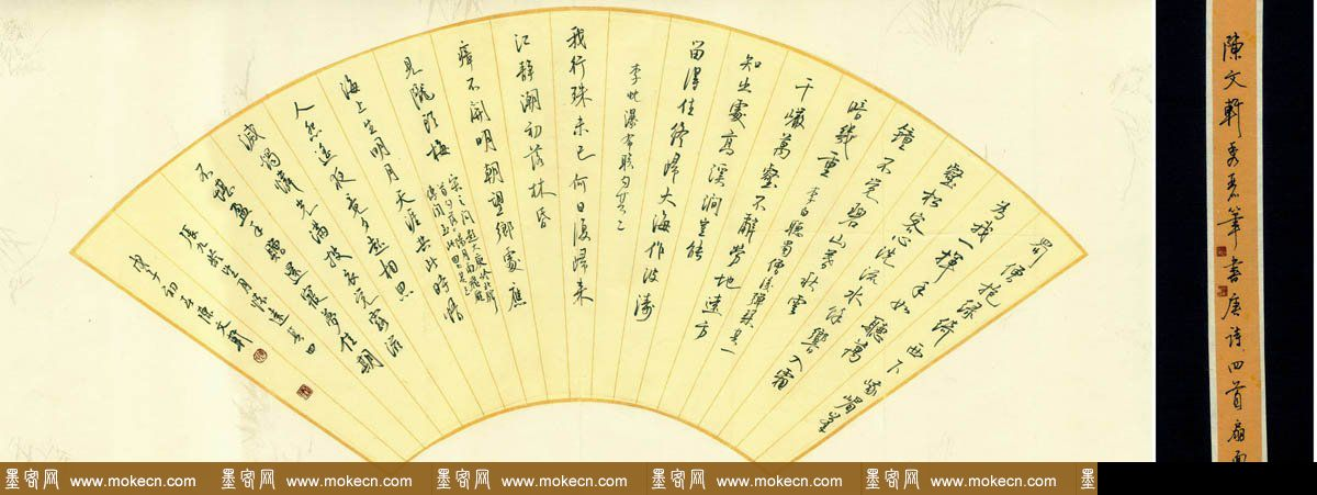 陈文轩硬笔书法作品