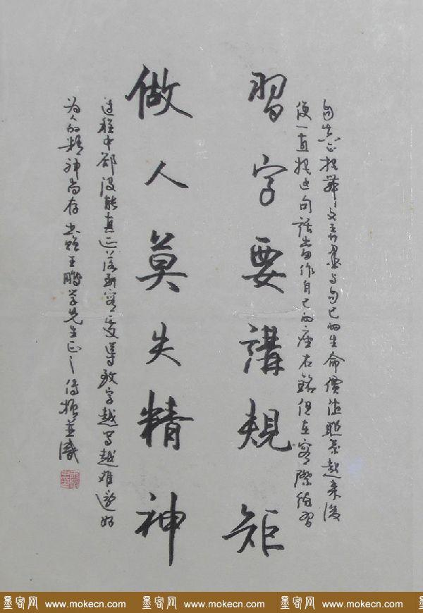 潘传振硬笔书法
