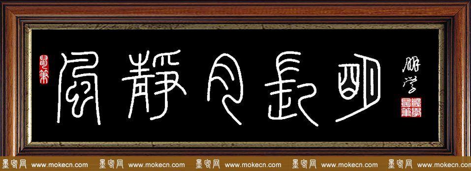 鼠标篆字:风静月长明