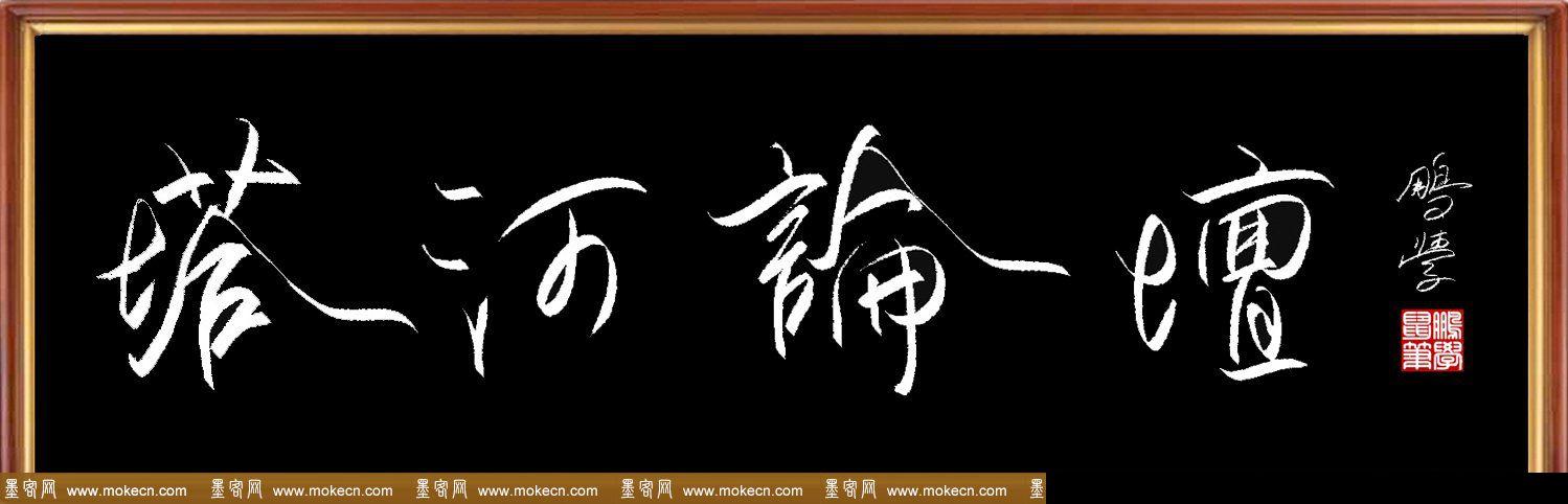 王鹏学原创鼠标字:塔河论坛