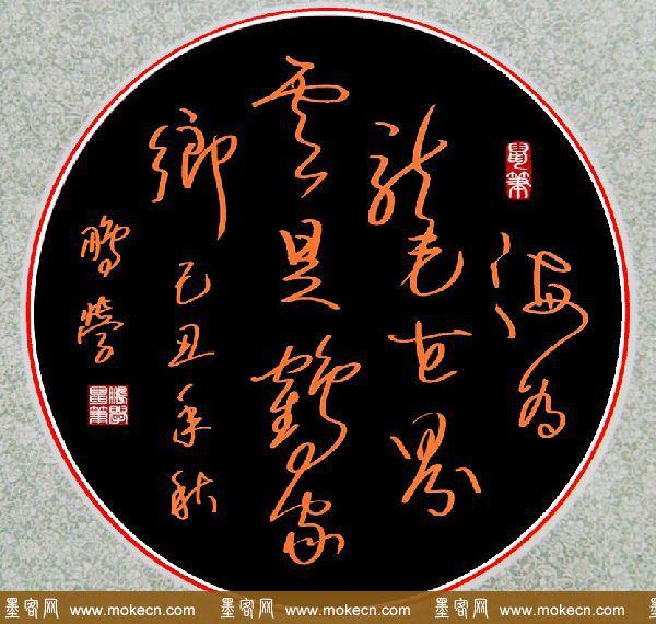 手绘书法:海为龙世界_云是鹤故乡