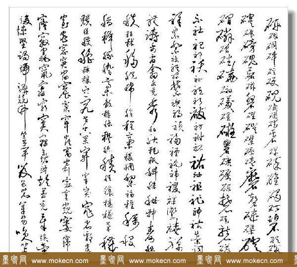 薛祥林硬笔书法