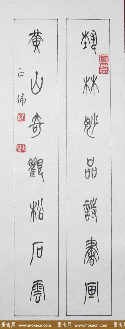 中国书法名家题签墨宝入选作品
