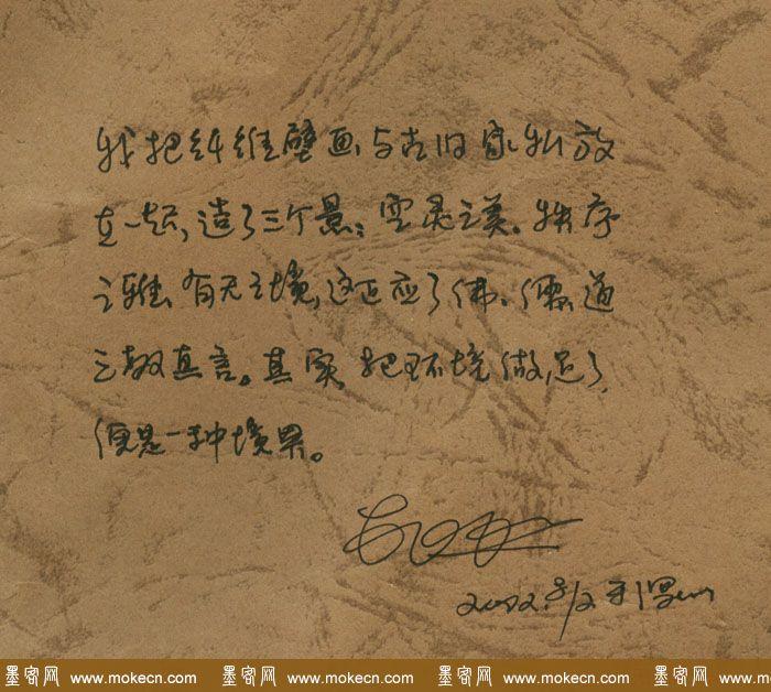杜玉林硬笔字欣赏