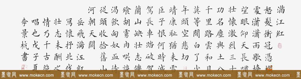 李景杭硬笔书法