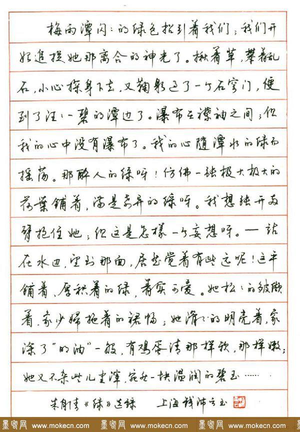 钱沛云硬笔书法作品欣赏