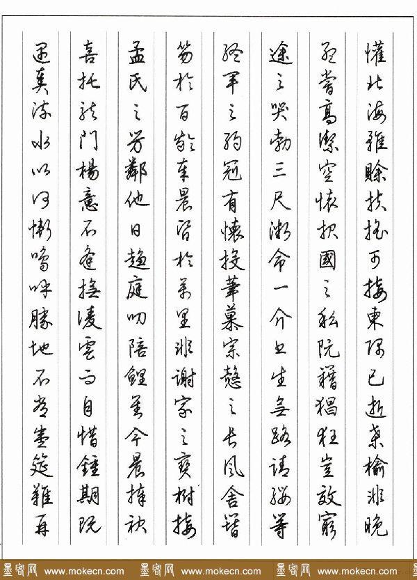 田雪松硬笔书法作品欣赏