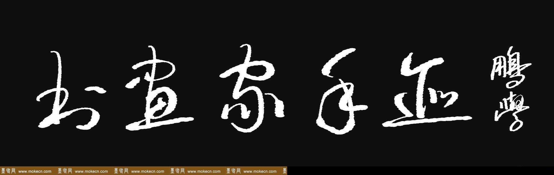 原创鼠标字:书画家手迹