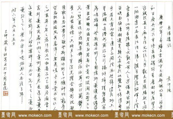 章祖安硬笔书法作品欣赏
